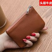 牛皮男女迷你零錢包超薄真皮拉鏈硬幣包短款小錢包手鑰匙包卡包女