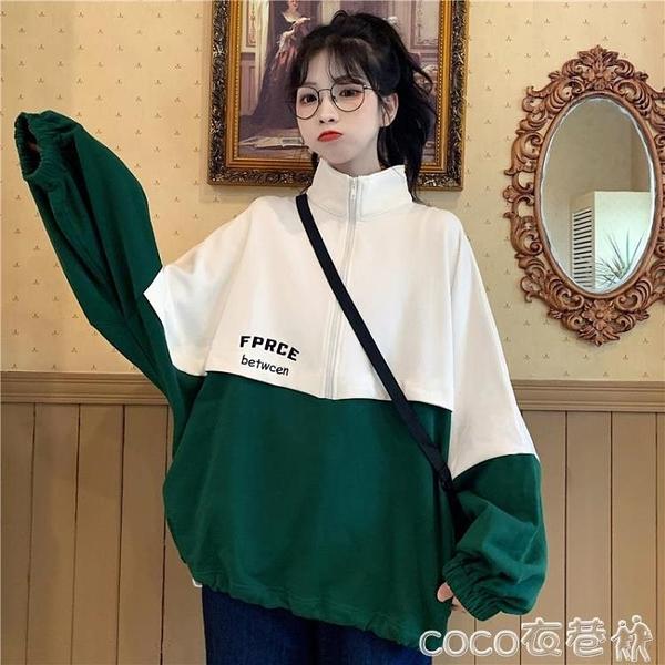 拉錬外套 高領衛衣女春秋薄款2021寬鬆韓版潮慵懶風炸街外套 coco