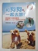 【書寶二手書T5/寵物_EU3】和狗狗一起去旅行_洛基歐弟麻麻、拔拔