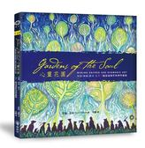 心靈花園:祝福、療癒及能量──七十二幅滋養靈性的神聖藝術