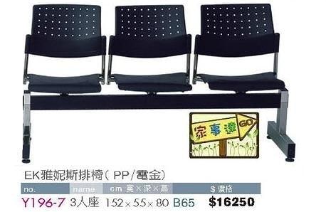 [ 家事達]台灣 【OA-Y196-7】 EK雅妮斯排椅(PP/電金)3人座 特價---限送中部