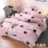 少女心床包組四件套1.8m學生宿舍床單床上用品 ys8133『伊人雅舍』