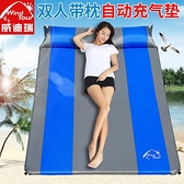 戶外便攜雙人防潮墊帶枕加厚加寬自動充氣墊帳篷墊旅行 NMS 黛尼時尚精品