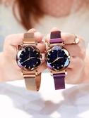 手錶 抖音磁帶星空手錶女網紅同款輕奢小眾女士時尚潮流防水2019年新款 米娜小鋪