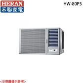 【HERAN禾聯】11-14坪 頂級豪華型定頻冷專窗型冷氣 HW-80P5 含基本安裝