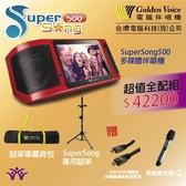 金嗓 Super Song500 多媒體行動伴唱機/卡啦OK+全配(腳架+背包)贈原廠麥克風*2、10米HDMI線