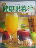 【書寶二手書T9/養生_EYP】新健康果菜汁-最簡單的營養大補帖_金惠民/邵薀萍
