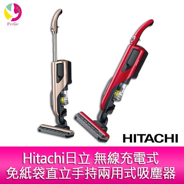 Hitachi日立 無線充電式免紙袋直立手持兩用式吸塵器-PVSJ700T