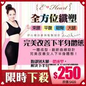 E‧Heart 伊心 三合一纖塑曲線美體褲 1入 白/膚【BG Shop】M/L尺寸可選/台灣製造