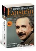 愛因斯坦:他的人生 他的宇宙