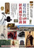 國學原來這麼有趣:超有料的100個經典國學常識