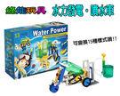 水力發電組(智高Gigo) 氣壓水動 綠能 積木 玩具積木 益智科學玩具 *符合CNS安全規定 (H)C4 1119412