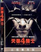 【百視達2手片】天啟4騎士(DVD)