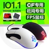 IO1 1 CF 穿越火線 游戲滑鼠有線lo1 1l1 1 ~英賽德3C 數碼館~