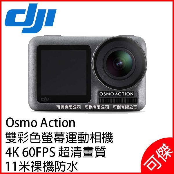 DJI 大疆 Osmo Action 運動攝影機 4K 雙螢幕 防水 防震 公司貨 送超值好禮 限宅配