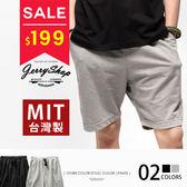 短褲 JerryShop 台灣製經典基本款棉質休閒短褲  運動褲 MIT 【FF26228】