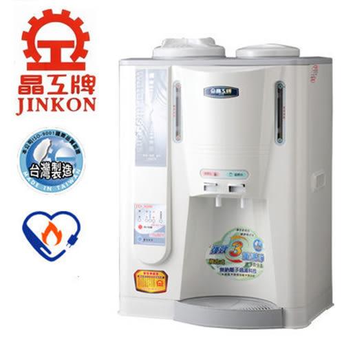『晶工牌』☆ 10.5L全自動溫熱開飲機 JD-3600 /JD3600 **免運費**