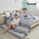 [小日常寢居]#HT040#絲柔親膚奧地利TENCEL天絲6x6.2尺雙人加大舖棉兩用被床包四件組-台灣製