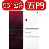 夏普【SJ-WX55ET-R】自動除菌離子變頻觸控左右開冰箱(紅色)