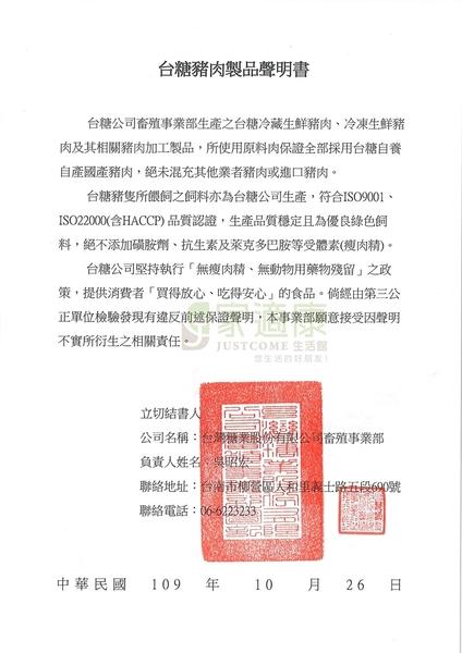 【台糖安心豚】梅花肉片300g x1盒 _台糖CAS安心肉品 健康豬肉 瘦肉精out