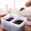日式家用大容量五谷雜糧密封冰箱保鮮盒干貨分格防蟲防 『優尚良品』YJT
