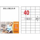 【奇奇文具】龍德 LD-870-WR-C 可再貼40格三用標籤20入