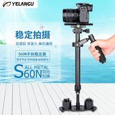 單反手持穩定器斯坦尼康攝影攝像背心便攜減震平衡器 創想數位DF