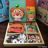 兒童早教拼圖磁鐵書 情景磁力貼拼拼樂玩具        瑪奇哈朵