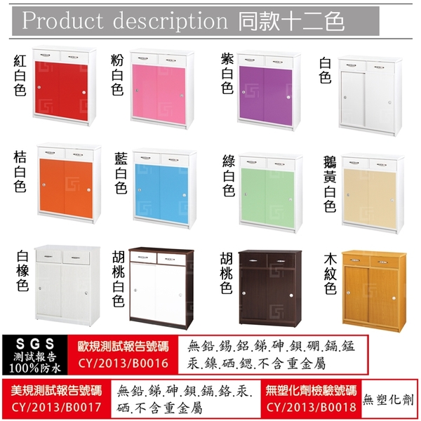 《固的家具GOOD》103-06-AX (塑鋼材質)2.7尺二抽拉門鞋櫃-鵝黃/白色