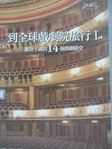 【書寶二手書T1/藝術_DEG】到全球戲劇院旅行Ⅰ 歐陸三國的14個戲劇殿堂_王嫈綠、吳孟珊、