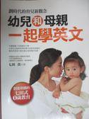 【書寶二手書T1/科學_HAX】幼兒和母親一起學英文_七田真