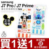 正版 迪士尼 三星 J7 Pro / J7 Prime 指環扣 空壓殼 手機殼 米奇 米妮 史迪奇 保護套 支架