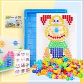 兒童創意蘑菇釘拼插版玩具積木幼兒園寶寶男孩女孩益智玩具拼圖 【快速出貨】