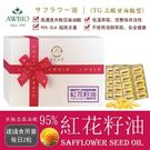 95%CLA紅花籽油共軛亞麻油酸60粒