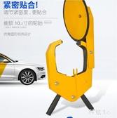 加厚吸盤式車輪鎖便攜汽車防盜輪胎鎖越野轎車物業專用鎖車器 PA4750『科炫3C』