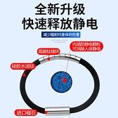 靜電手環 防靜電手環人體靜電消除器男女去除靜電釋放器防輻射能量平衡手鏈 霓裳細軟