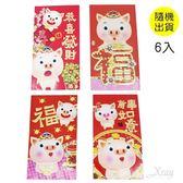 節慶王【Z601668】1206卡通豬紅包袋6入(隨機出貨),春節/過年/紅包袋/豬年