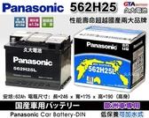 ✚久大電池❚ 日本 國際牌 Panasonic 汽車電瓶 汽車電池 562H25 56220 性能壽命超越國產兩大品牌