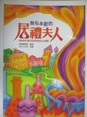 【書寶二手書T9/兒童文學_ZGL】無私奉獻的居禮夫人_滿貫編輯部