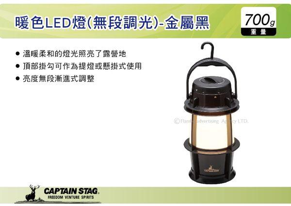 ||MyRack|| 日本CAPTAIN STAG鹿牌 暖色LED燈(無段調光)-金屬黑 手提燈 掛燈 UK-4012