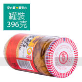 【金蘭】香菇麵筋396g玻璃瓶/罐,不含防腐劑