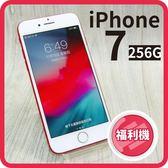 【創宇通訊】iPhone 7 256GB【福利品】