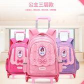 拉桿書包6-12周歲女孩兒童書包3-5年級雙肩包 LQ2852『夢幻家居』