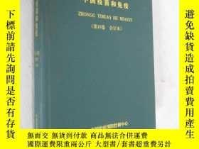 二手書博民逛書店中國疫苗和免疫罕見2010年1-6期 精裝合訂本Y19945