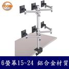 【免運費】FOGIM TKLA-6036-S 夾桌 懸臂式 電腦液晶顯示器 六螢幕支撐架 / 可旋轉升降