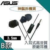華碩ASUS ZenEar AHSU001入耳式耳機【神腦拆機貨】ZenFone4 5Z 5Q M1 MAX ZE553KL ZE550KL ZS570KL ZS550KL