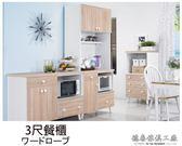 【德泰傢俱工廠】小北歐3尺餐櫃(全組)A003-211-1