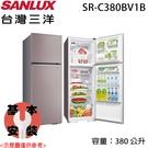 【SANLUX三洋】380L 1級直流變頻雙門電冰箱 SR-C380BV1B 含基本安裝 免運費