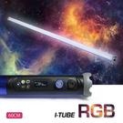 【EC數位】SUNPOWER I-TUBE RGB 魔術光棒 60cm -可搖控 多頻道切換處理 特效光 補光