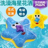 美國Cikoo嬰兒童洗澡戲水游泳寶寶玩水電動花灑海星噴水玩具